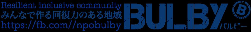 【BULBY】特定非営利活動法人バルビー