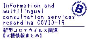 新型コロナウイルス支援情報のイメージ